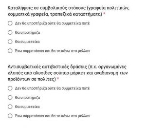 ΝΔ για ερωτηματολόγιο: «Στον ΣΥΡΙΖΑ το αδύνατο και το παράνομο γίνεται κανονικό»