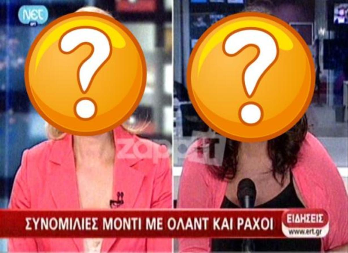 Δημοσιογράφος της ΝΕΤ φοράει πάντα τα ίδια ρούχα με την παρουσιάστρια! | Newsit.gr