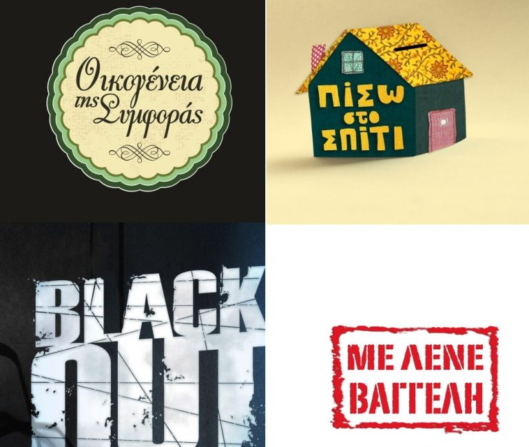Τι συνέβη στο prime time της Δευτέρας; | Newsit.gr