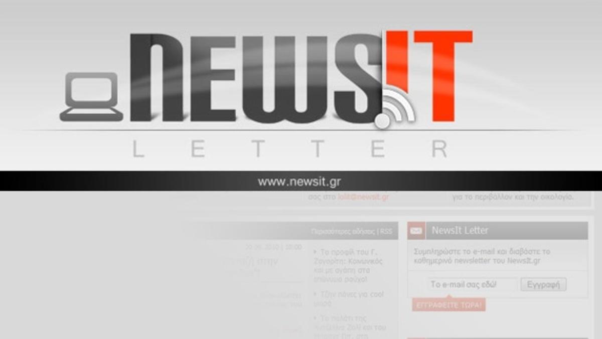 Αλλη μια υπηρεσία για σας από το Newsit.gr – Γραφτείτε τώρα στο Newsletter μας! | Newsit.gr