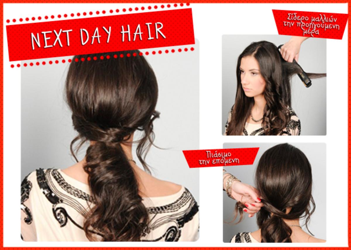 Έχεις κάνει από χθες τα μαλλιά σου σίδερο; Δοκίμασε το χτένισμα της επόμενης μέρας!   Newsit.gr