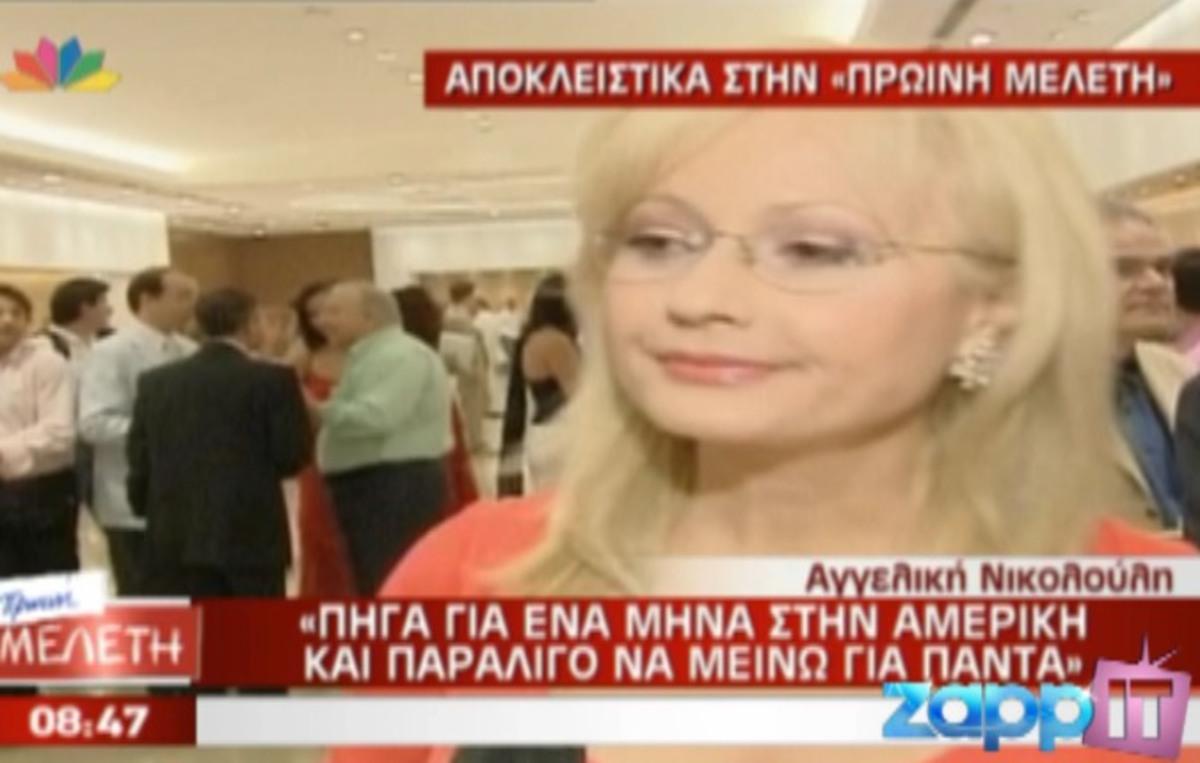 Η Αγγελική Νικολούλη αποκαλύπτει τα νέα σχέδιά της | Newsit.gr