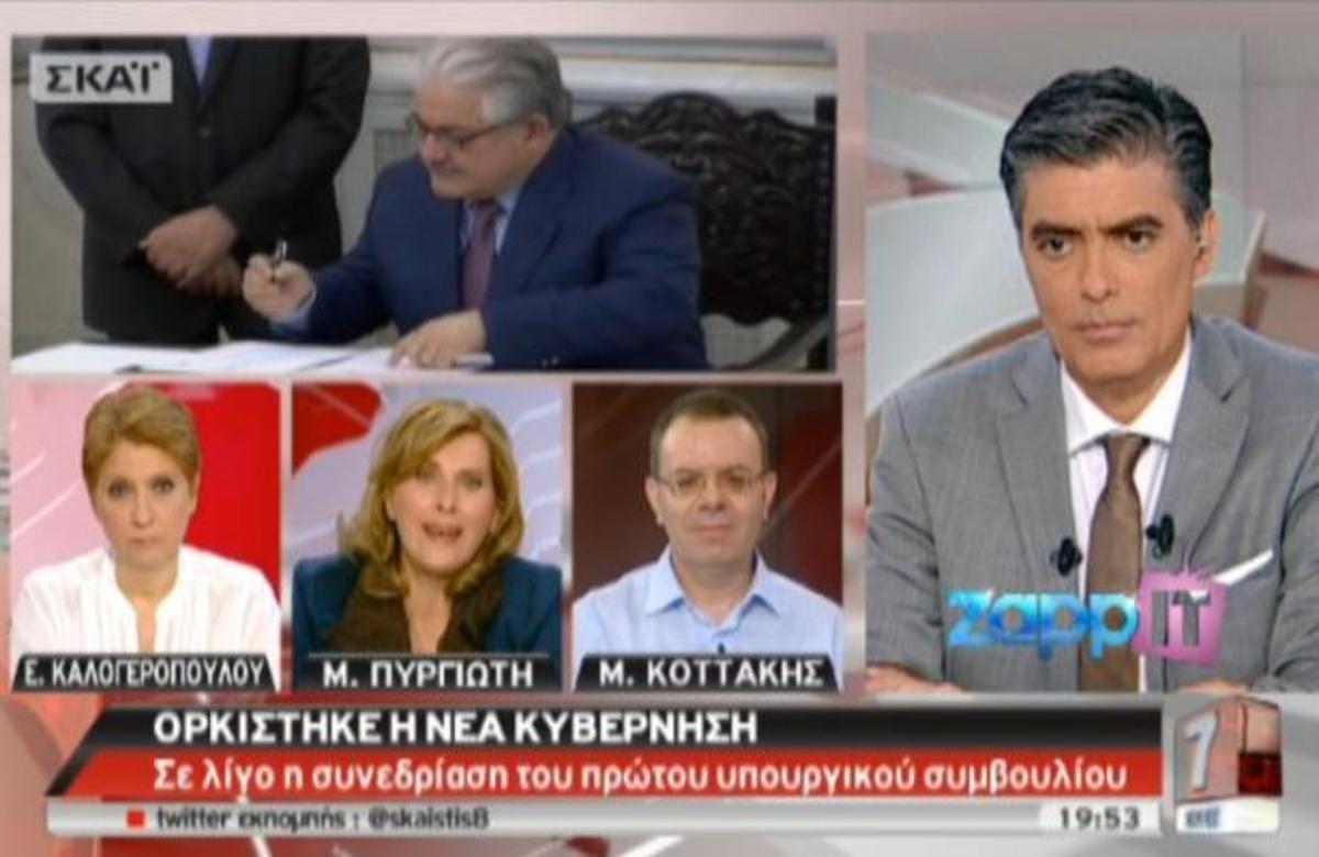 Ορκίστηκε η νέα Κυβέρνηση – Οι εξελίξεις στον ΣΚΑΙ με τον Ν. Ευαγγελάτο   Newsit.gr