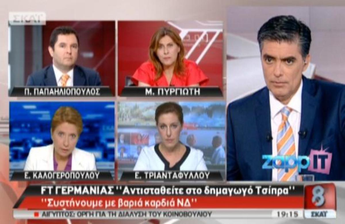 ΣΚΑΙ με τον Ν. Ευαγγελάτο: Πρώτο θέμα στο εξωτερικό οι εκλογές στην Ελλάδα | Newsit.gr
