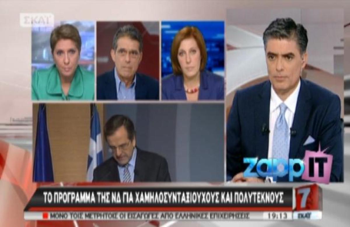Το πρόγραμμα της Νέας Δημοκρατίας στον ΣΚΑΙ με τον Ν. Ευαγγελάτο   Newsit.gr