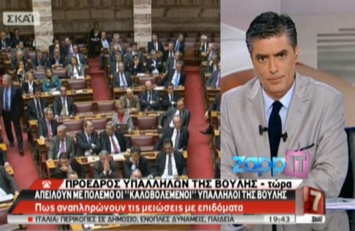 Στον ΣΚΑΙ με τον Ν. Ευαγγελάτο ο Πρόεδρος Υπαλλήλων της Βουλής   Newsit.gr