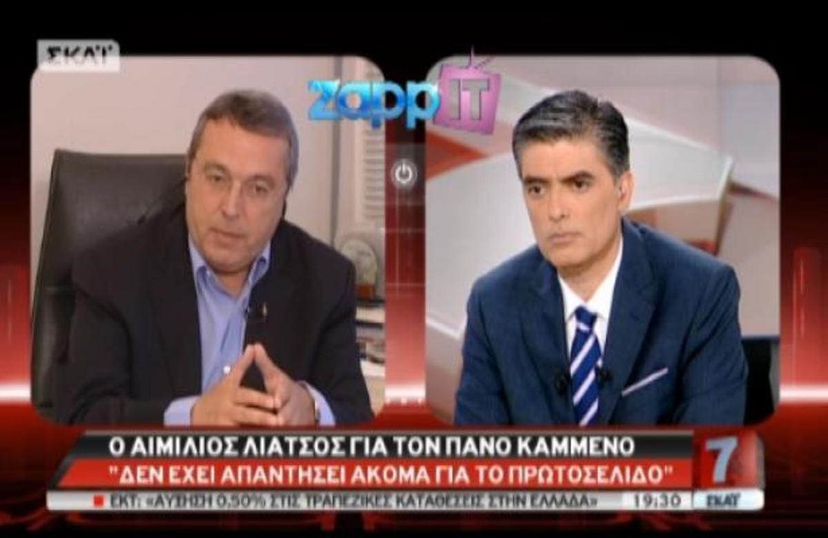 Ο Αιμ. Λιάτσος στον ΣΚΑΙ με τον Ν. Ευαγγελάτο για τη σύλληψή του και τον Π. Καμμένο | Newsit.gr