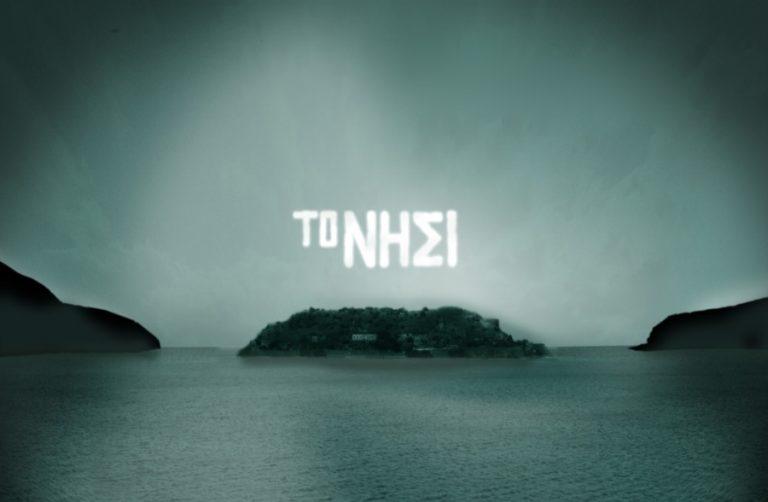 Βασικός πρωταγωνιστής από το Νησί έγινε καθηγητής | Newsit.gr