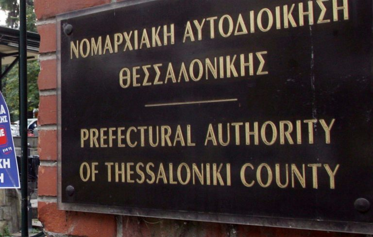 Θεσσαλονίκη: Διαμαρτυρία στη Νομαρχία | Newsit.gr