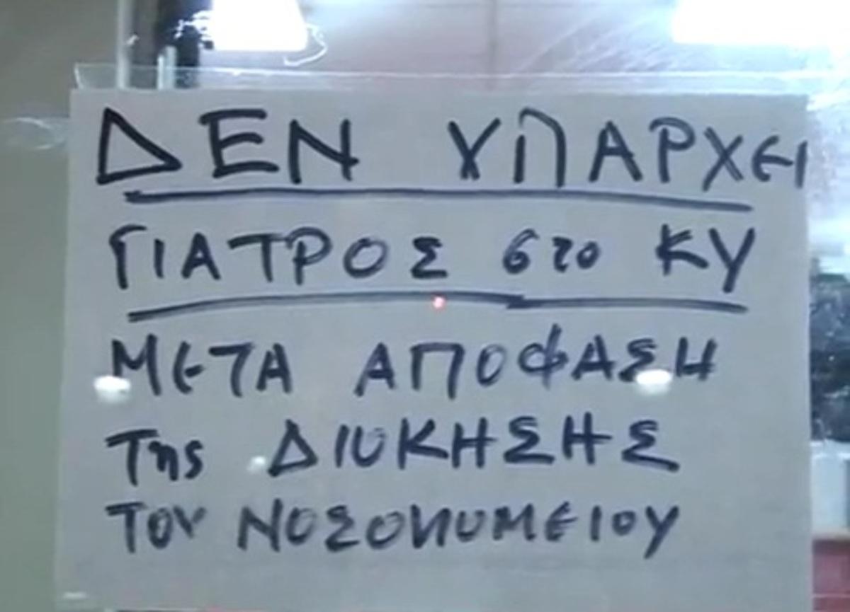 Κορινθία: Χωρίς γιατρούς το κέντρο υγείας Λουτρακίου – Δείτε το βίντεο! | Newsit.gr