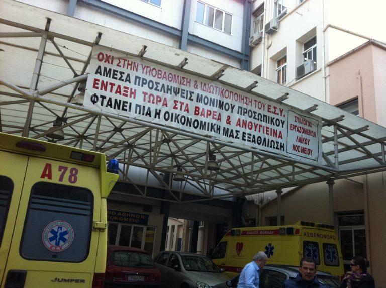Κινητοποίηση των νοσοκομειακών γιατρών – Θα καταλάβουν τα επείγοντα και δεν θα χρεώνουν τα 5 ευρώ | Newsit.gr