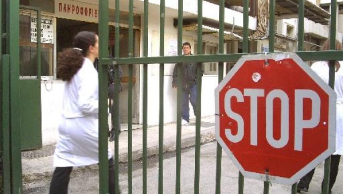 Καταρρέει το ΕΣΥ: υπό αναστολή λειτουργίας 4 μεγάλα νοσοκομεία λόγω έλλειψης ρευστού!   Newsit.gr