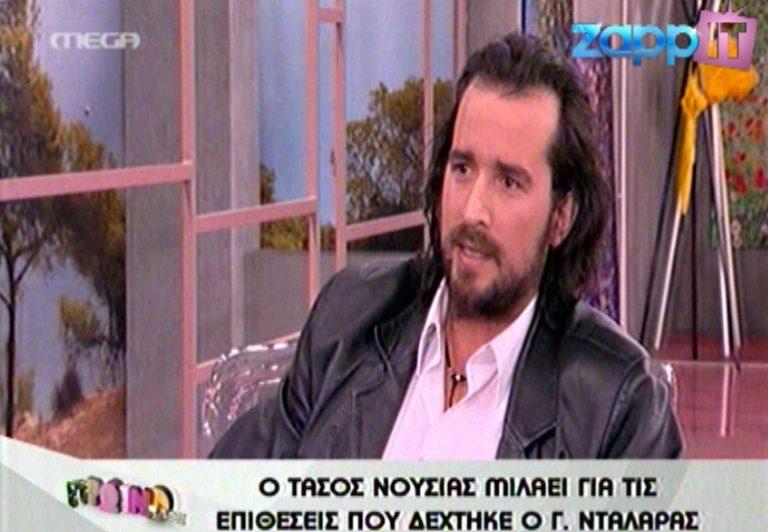 Νούσιας για Νταλάρα: «Καταρρέει μέσα από το οικονομικό του status» | Newsit.gr