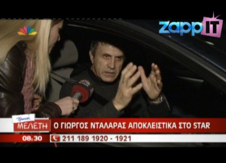 Γιώργος Νταλάρας: «Εγώ δεν κρύφτηκα ποτέ από τίποτα» | Newsit.gr
