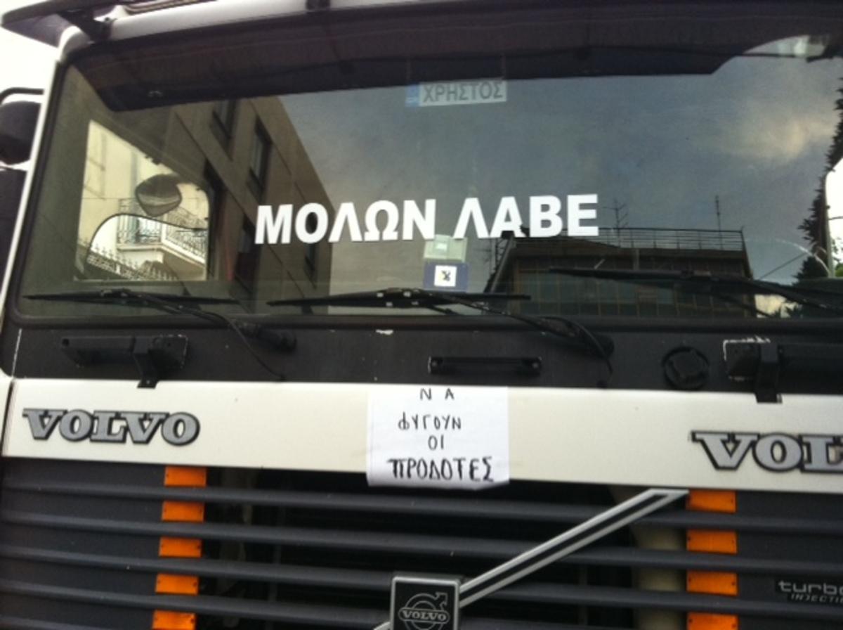 «Αγανακτισμένα» φορτηγά στη συγκέντρωση της Λαμίας | Newsit.gr