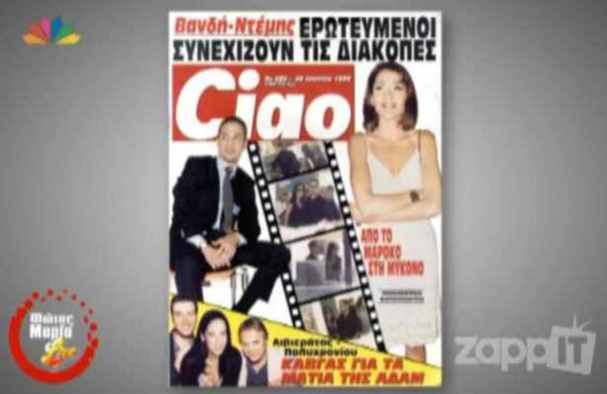 Τι έγραφαν τα περιοδικά 13 χρόνια πριν; | Newsit.gr