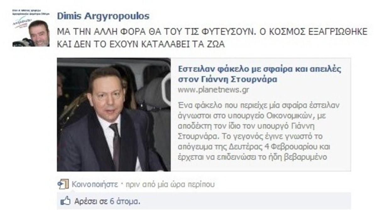 Παρέμβαση εισαγγελέα για το σχόλιο Αργυρόπουλου για Στουρνάρα   Newsit.gr