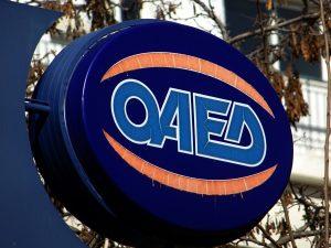 ΟΑΕΔ: Συµβουλευτικές Υπηρεσίες Ανέργων σε Αττική και Θεσσαλονίκη
