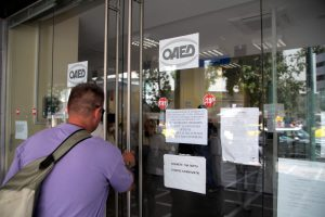 ΟΑΕΔ: Οι πίνακες για το Πρόγραμμα Κοινωνικού Τουρισμού