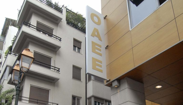 Στο σφυρί τα ακίνητα του ΟΑΕΕ για να πληρωθεί το Δώρο Πάσχα; | Newsit.gr