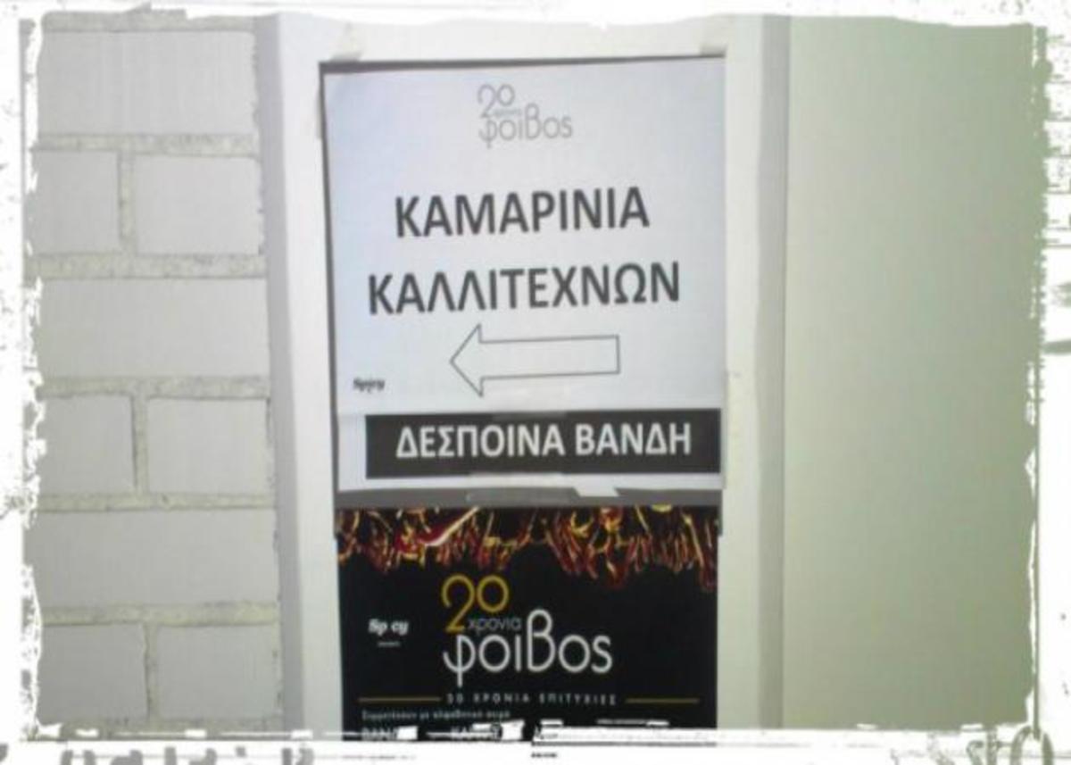 Backstage στο OAKA με την Δέσποινα Βανδή and friends… | Newsit.gr