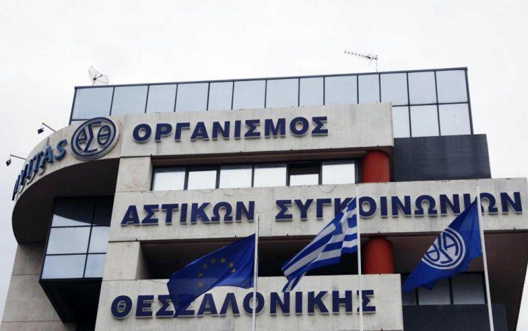 Θεσσαλονίκη: Απεργία των εργαζομένων στον ΟΑΣΘ την Πρωτομαγιά | Newsit.gr