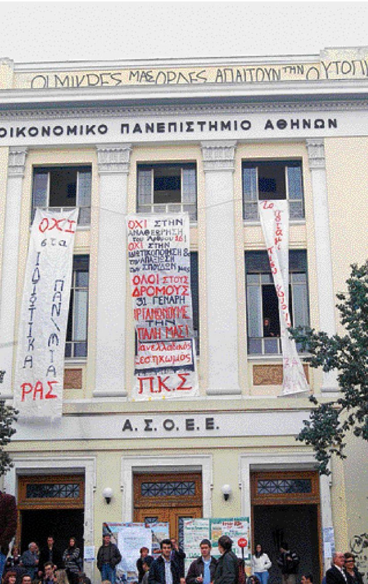 Κλειστό σήμερα το Οικονομικό Πανεπιστήμιο | Newsit.gr