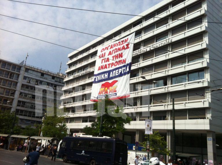 Αποκλεισμένο από το πρωί το υπ.Οικονομικών από το ΠΑΜΕ   Newsit.gr