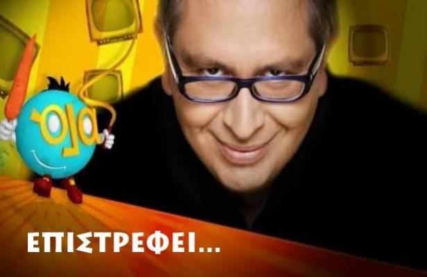 Η εκπομπή ΟΛΑ επιστρέφει πριν την ώρα του μέσα στο καλοκαίρι! | Newsit.gr