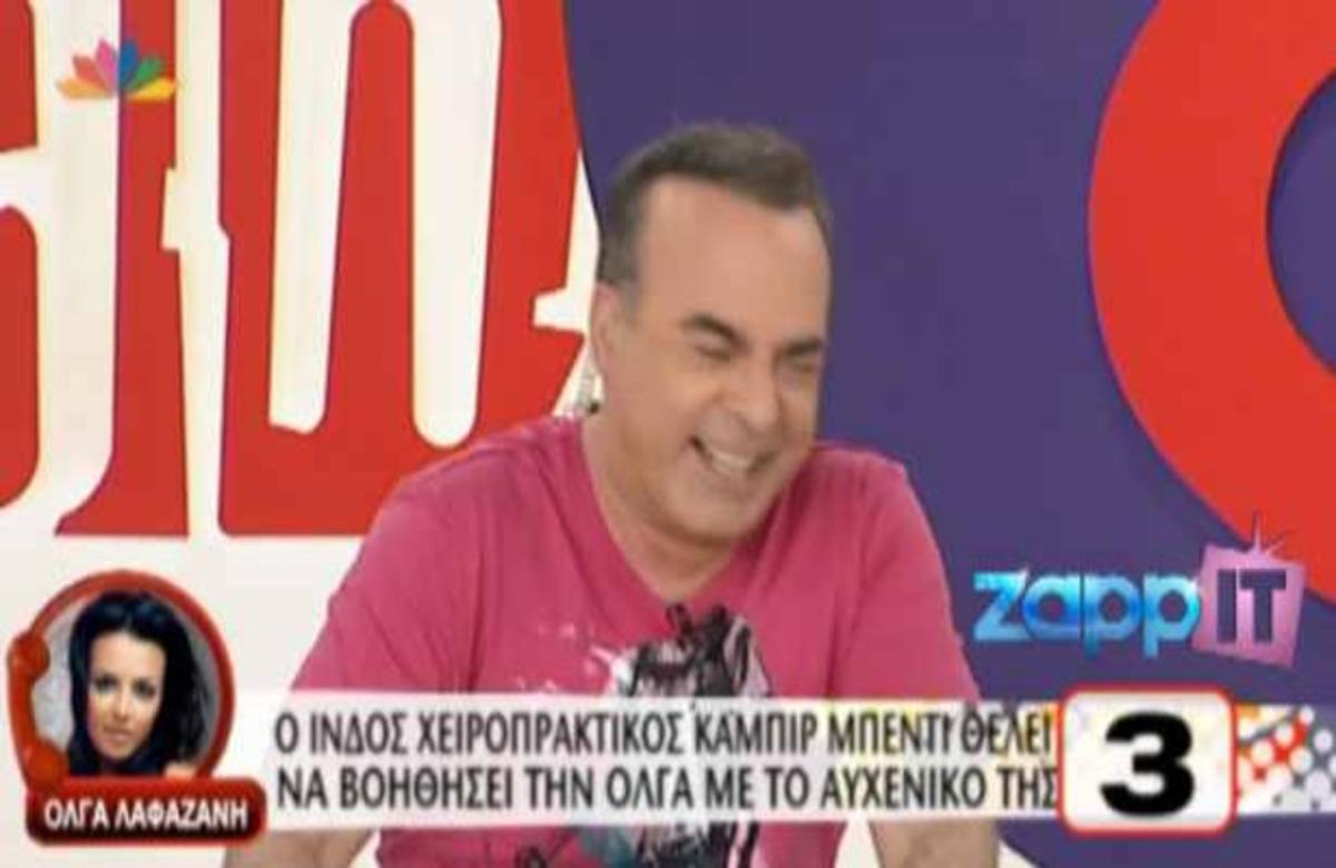 Η ΞΕΚΑΡΔΙΣΤΙΚΗ ΦΑΡΣΑ του Φώτη στην Όλγα Λαφαζάνη! | Newsit.gr