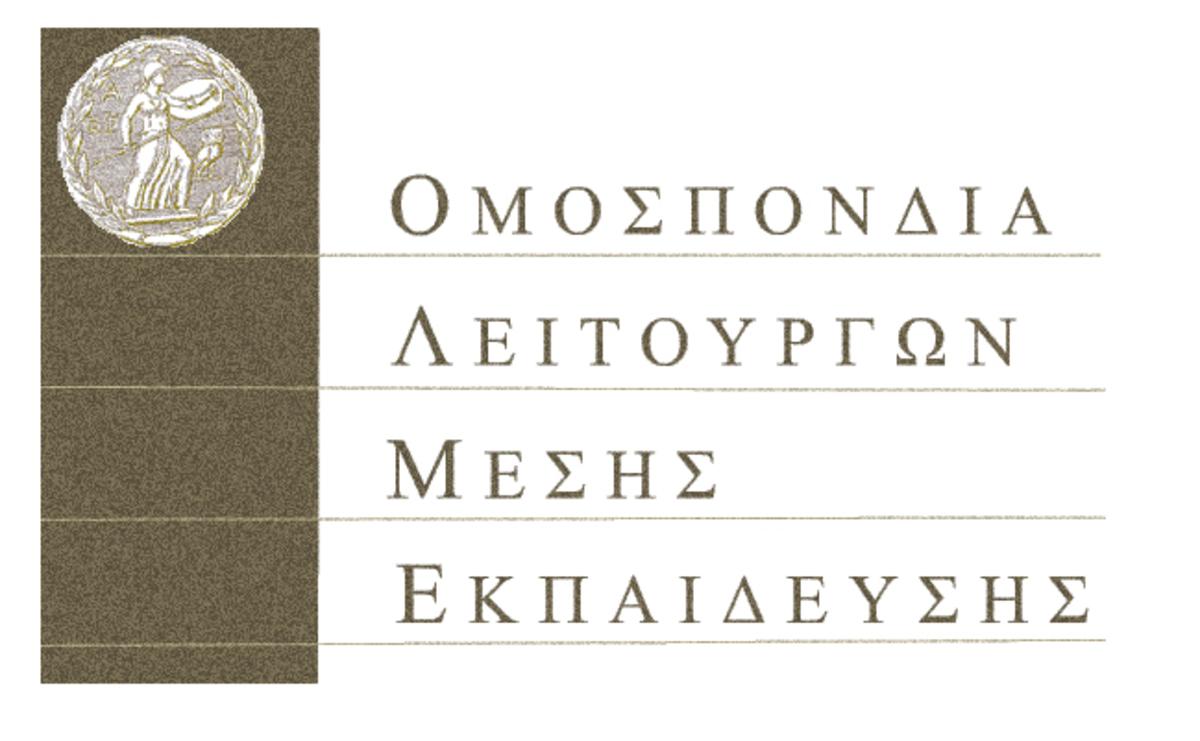 ΟΛΜΕ: Ονομαστική μείωση στο νεοδιόριστο 1522 ευρώ | Newsit.gr