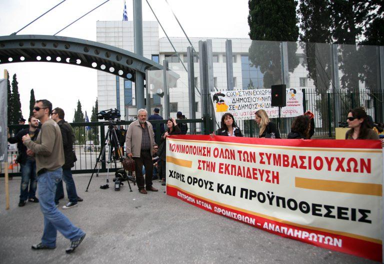 Συγκεντρώσεις διαμαρτυρίας από εκπαιδευτικούς | Newsit.gr