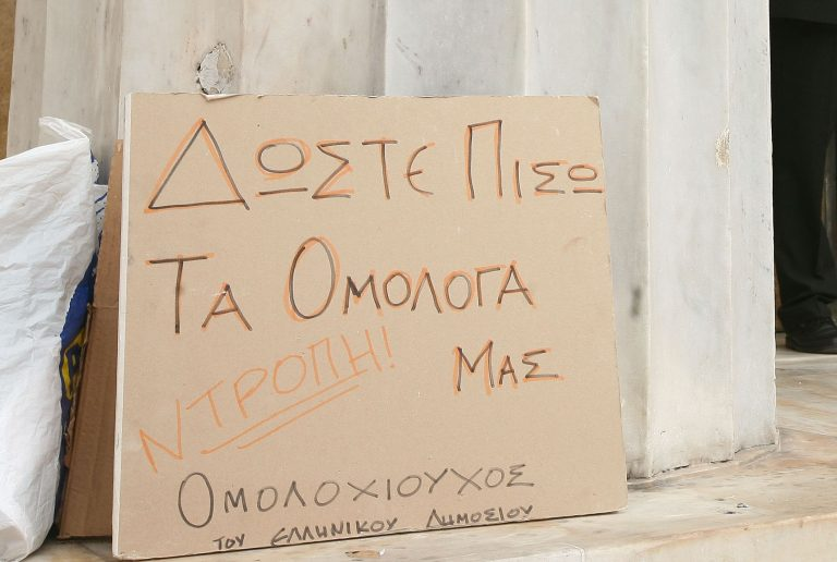 Κυβέρνηση: Ψάχνουμε τρόπο μέσα στο 2012 να αποζημιώσουμε τους μικροομολογιούχους | Newsit.gr