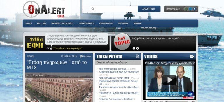 Αποκάλυψη από το Onalert.gr: Στάση πληρωμών από το Μετοχικό Ταμείο Στρατού | Newsit.gr