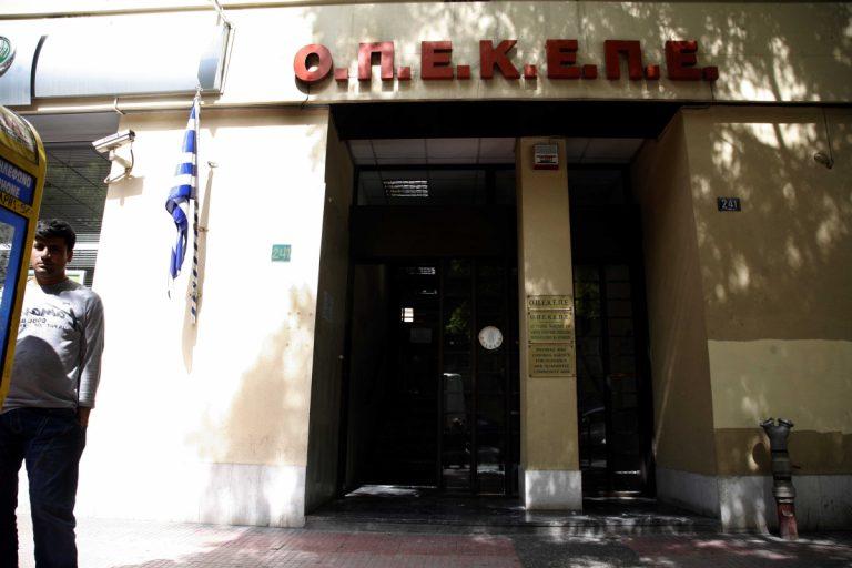 ΟΠΕΚΕΠΕ: Δικαιολογητικά σχετικά με την υποβολή ΕΑΕ2017   Newsit.gr