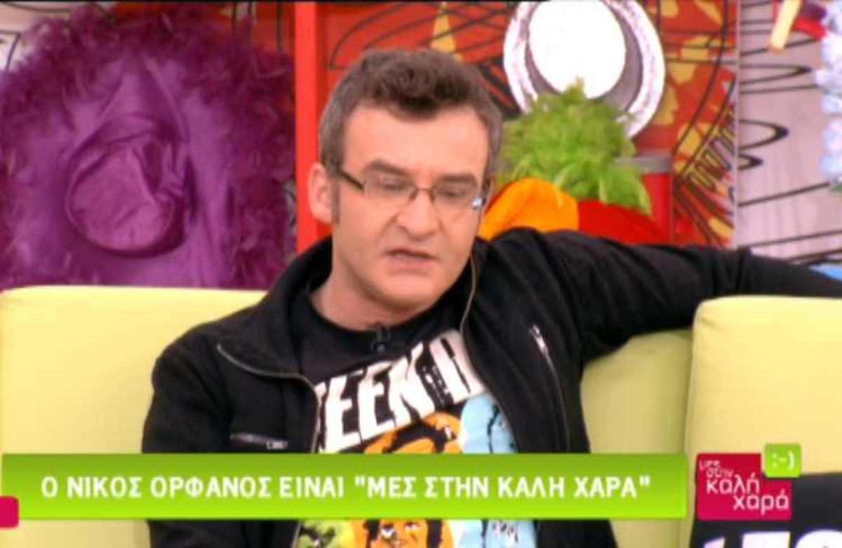 Ν.Ορφανός: Είμαστε ακόμα απλήρωτοι για «Το Νησί»   Newsit.gr