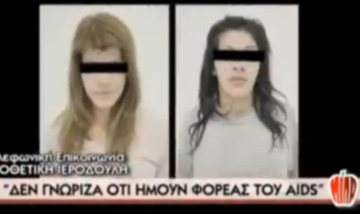 Μαρτυρία οροθετικής ιερόδουλης μέσα από τη φυλακή! Βίντεο | Newsit.gr
