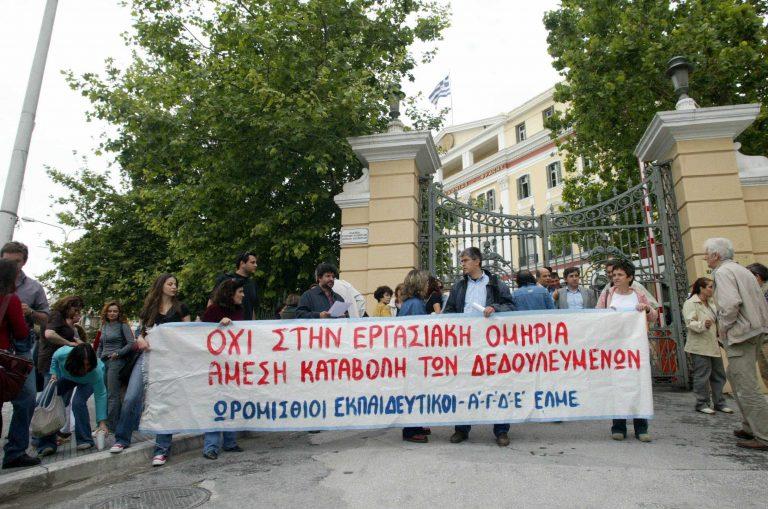 Θεσσαλονίκη: Διαμαρτυρία από ωρομίσθιους καθηγητές   Newsit.gr