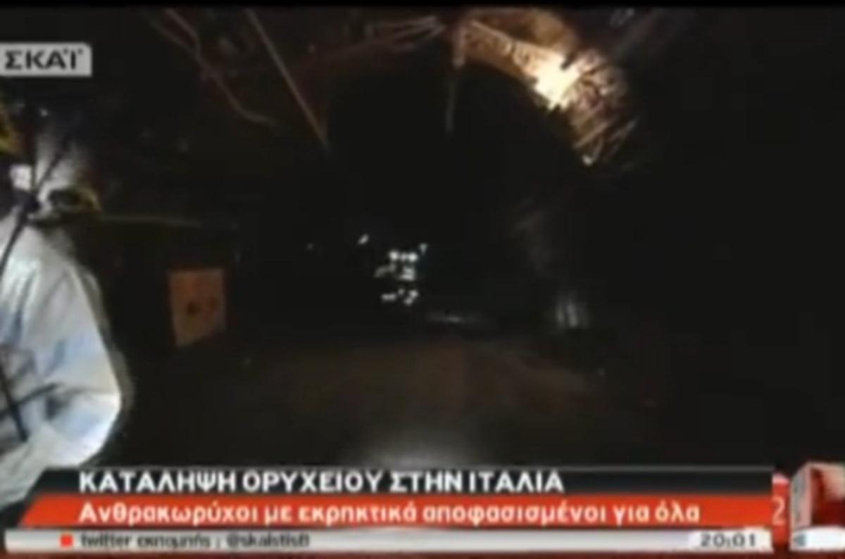 Θα περάσουν δεύτερη νύχτα στα έγκατα της γης!   Newsit.gr