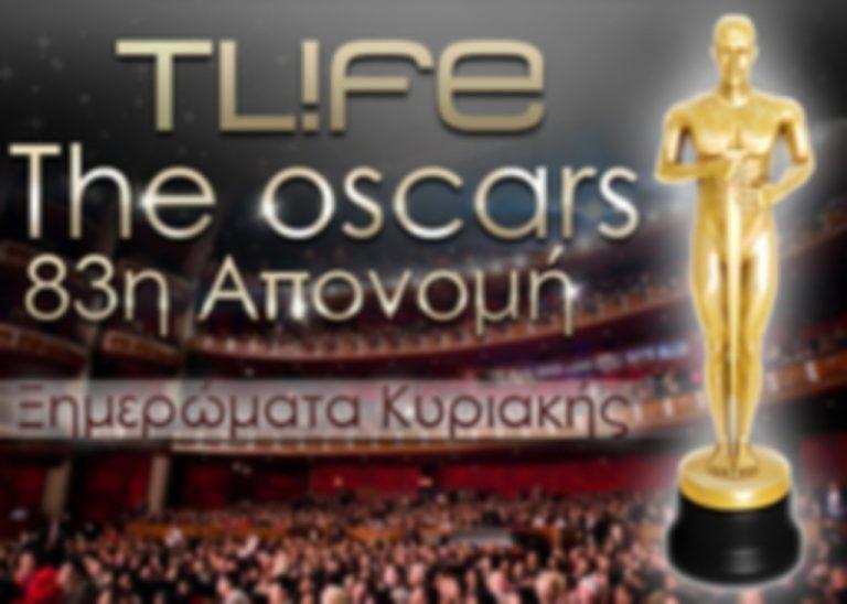 Τα βραβεία Oscar ζωντανά στο TLIFE! | Newsit.gr