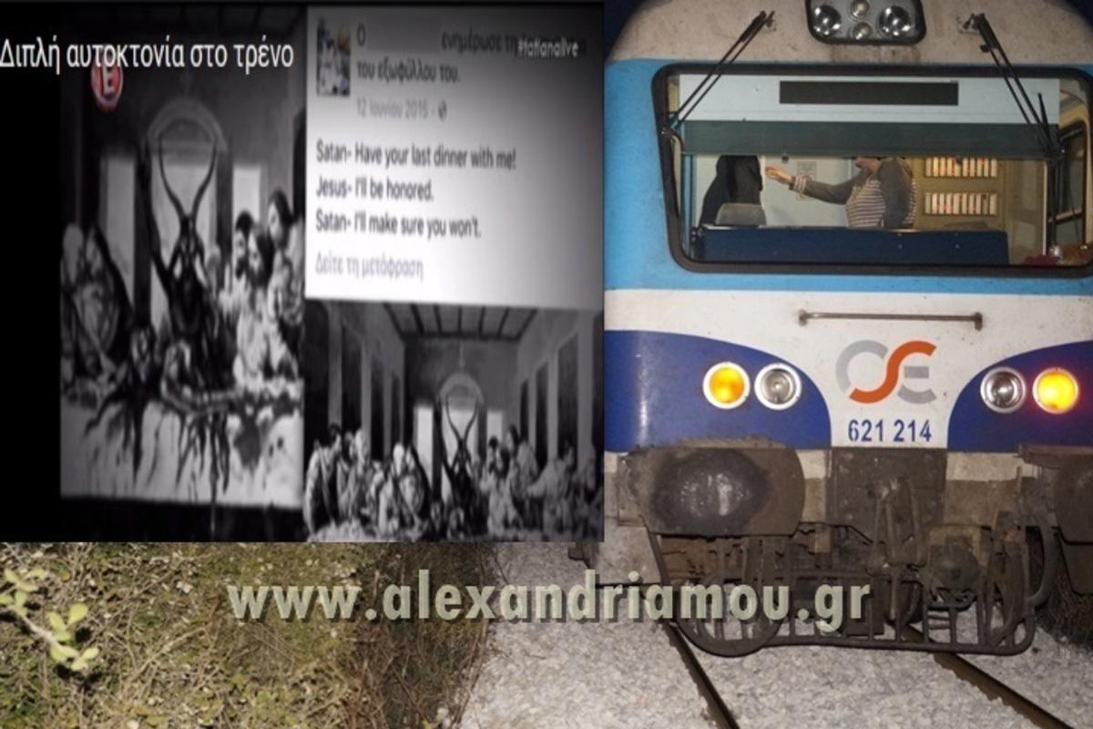 Ανατροπή στις αυτοκτονίες των 17χρονων στις ράγες των τρένων! Σατανισμός πίσω από τη διπλή τραγωδία; | Newsit.gr