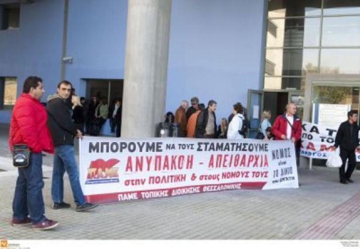Θεσσαλονίκη: Αντιδράσεις εργαζομένων και «λουκέτα» σε δήμους για την υποβάθμιση των ΟΤΑ – ΦΩΤΟ   Newsit.gr