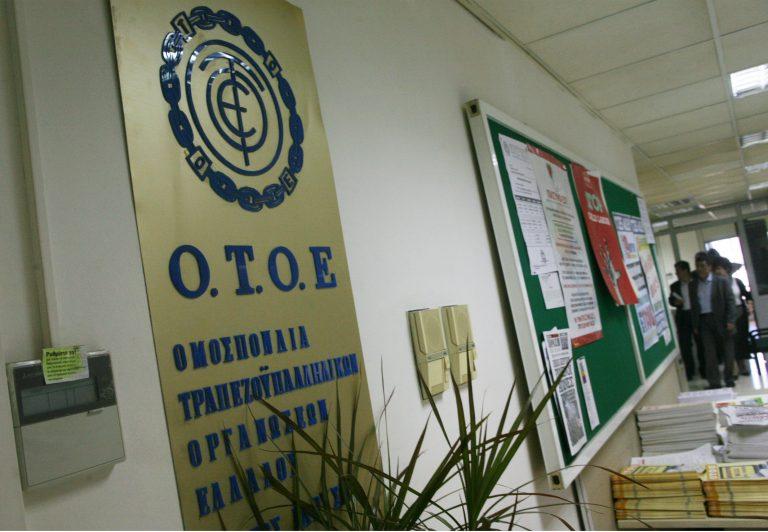 Τη συμμετοχή όλων των τραπεζών στην ανακεφαλαιοποίηση ζητά η ΟΤΟΕ | Newsit.gr