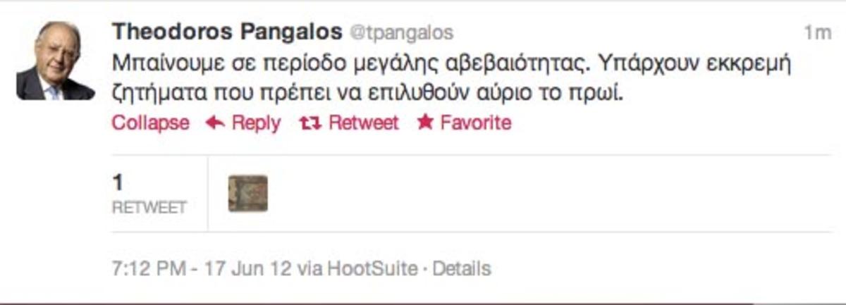 Πάγκαλος: Υπάρχουν ζητήματα που πρέπει να λυθούν αύριο το πρωί | Newsit.gr