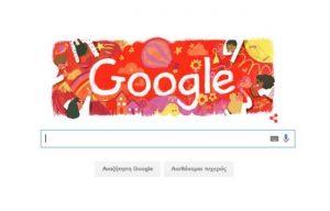 Ημέρα του Παιδιού 2016 με Doodle από τη Google [pic]