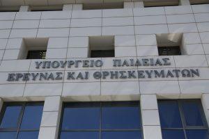 Υπουργείο Παιδείας: Προσλήψεις αναπληρωτών εκπαιδευτικών