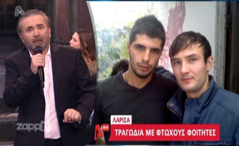 Η συγκίνηση του Λάκη για τον χαμό των φοιτητών από τη Λάρισα | Newsit.gr