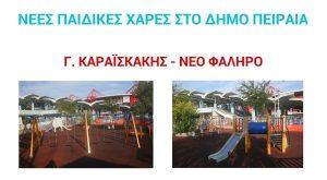 Τρεις νέες παιδικές χαρές παρέδωσε ο δήμος Πειραιά στα παιδιά της πόλης