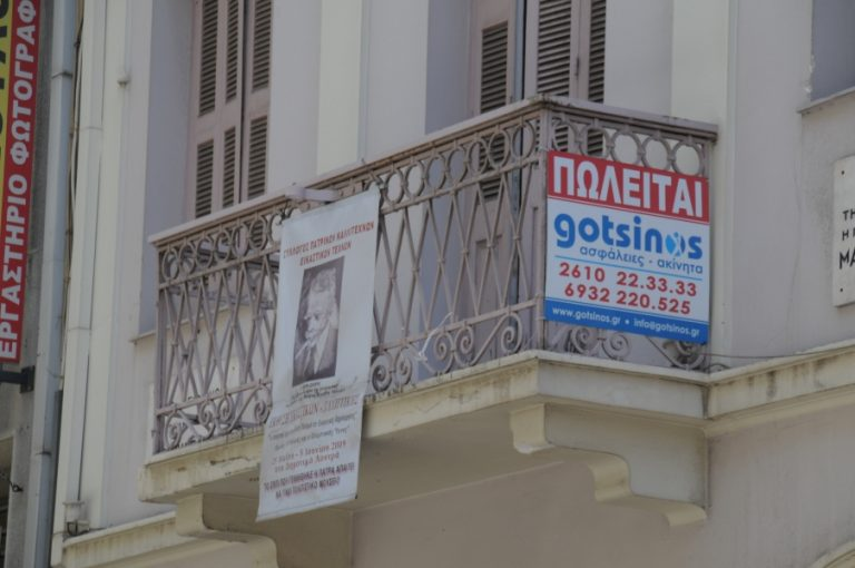 Πάτρα: Στο »σφυρί» το σπίτι του Κωστή Παλαμά! | Newsit.gr