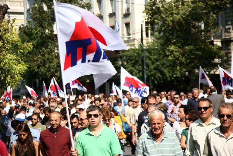 Συλλαλητήριο του ΠΑΜΕ σήμερα το απόγευμα στην Ομόνοια | Newsit.gr